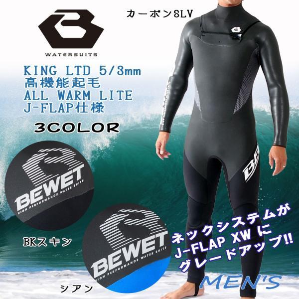 17-18 BEWET(ビーウェット) KING LTD 5/3mm J-FLAP XW仕様 高機能起毛 ALL WARM LITE仕様 ノンジップ ウェットスーツ セミドライ|move