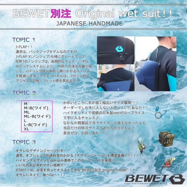 18 BEWET(ビーウェット) 3/2mmシーガル KING LIMITED J-FLAP X S60/HCP NOZIP ジャージ move 05