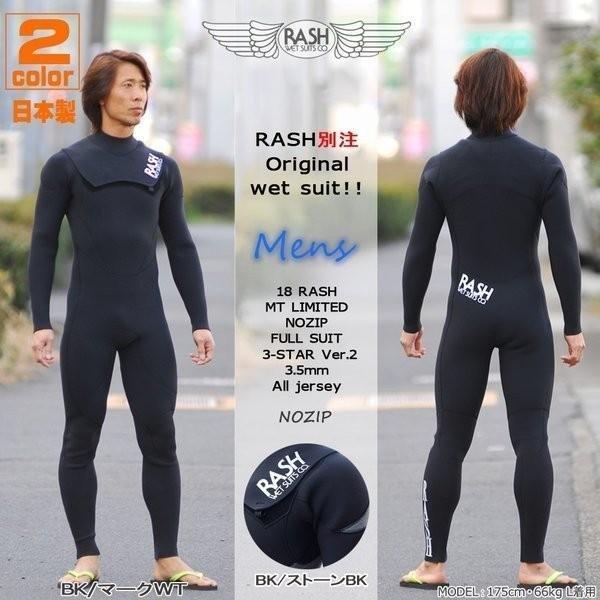 サーフィン ウェットスーツ 18 RASH(ラッシュ) MT LIMITED NOZIP フルスーツ ハイストレッチ 3.5mmオールジャージ ノンジップ  ウエットスーツ|move