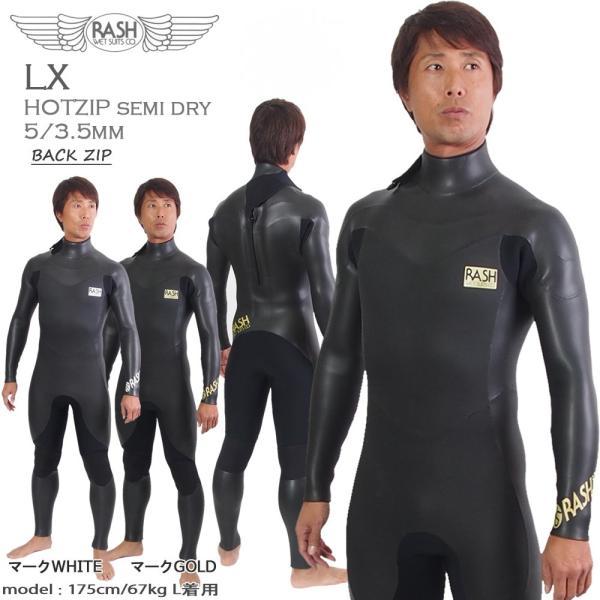 ウエットスーツ セミドライ 18-19 RASH(ラッシュ) LX HOTZIP 5/3.5mm COLD WATER SERIES 全身最高品質起毛使用! 防水バックジップ 国産|move