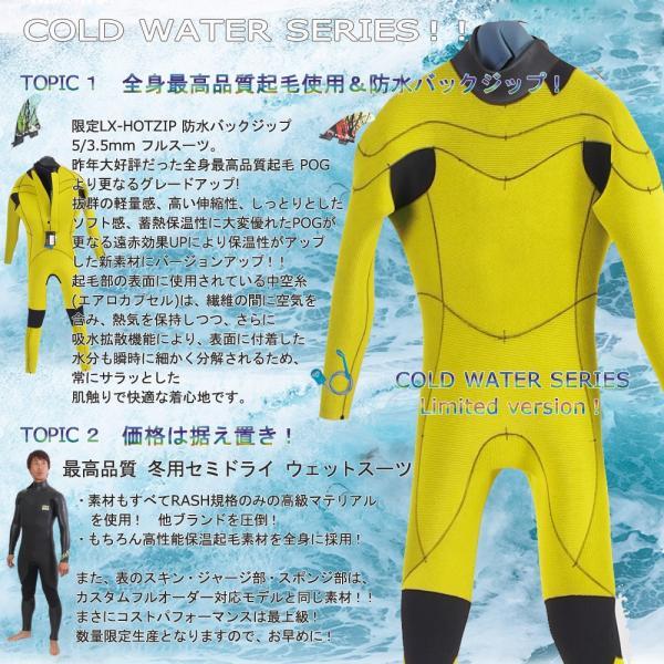 ウエットスーツ セミドライ 18-19 RASH(ラッシュ) LX HOTZIP 5/3.5mm COLD WATER SERIES 全身最高品質起毛使用! 防水バックジップ 国産|move|05