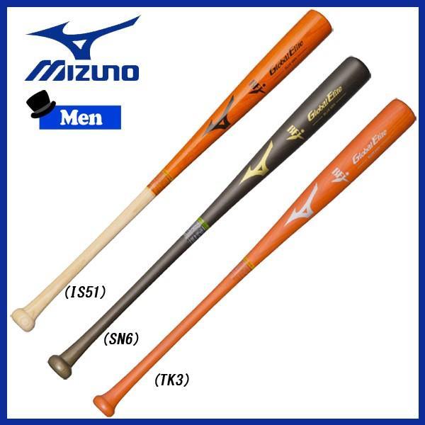 野球 バット 硬式 木製 一般用 ミズノ MIZUNO BFJマーク入り グローバルエリート 中国アオダモ 84cm900g平均|move
