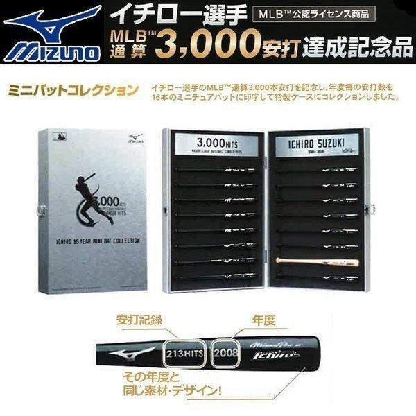 バット ミズノ MIZUNO イチロー選手MLB通算3000安打記念モデル ミニバットコレクション16本 特製ケース入 日本製 move