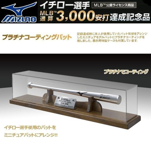 バット ミズノ MIZUNO イチロー選手MLB通算3000安打記念モデル 本人仕様ミニチュアモデル プラチナコート 特製ケース入 日本製|move