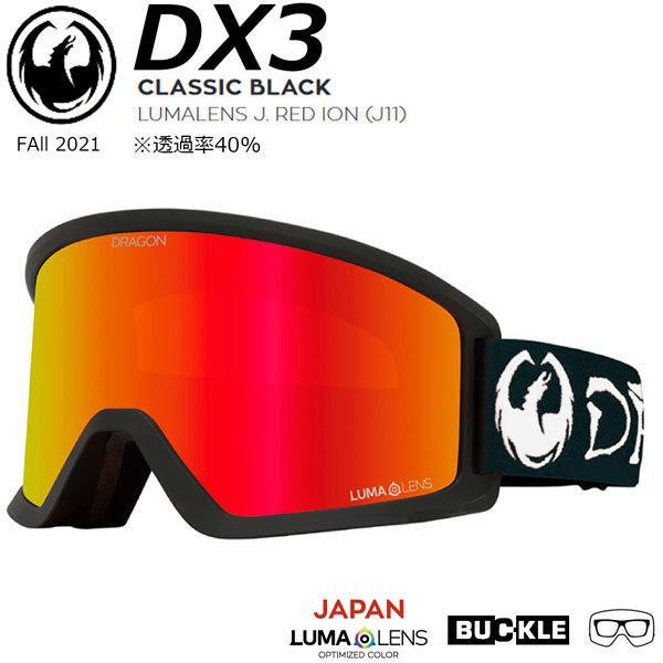 スキー スノーボード ゴーグル 21-22 DRAGON ドラゴン DX3 ディーエックススリー CLASSIC BLACK x LL J RED ION ブラック 21-22-GG-DGN