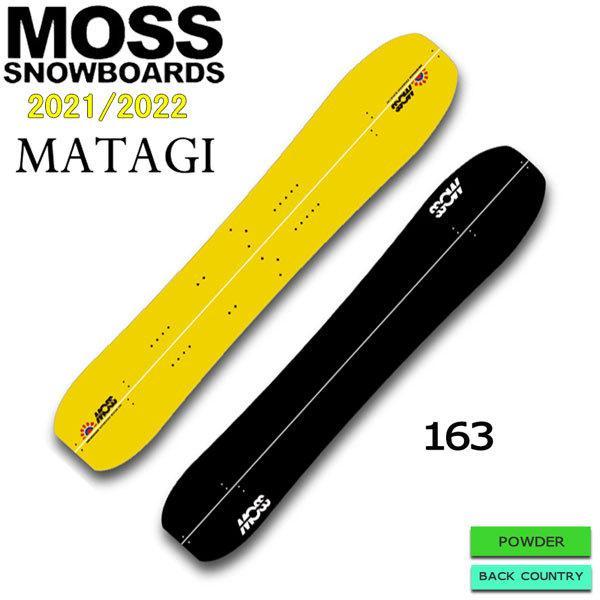 予約商品 スノーボード 板 21-22 MOSS モス MATAGI マタギ 21-22-BO-MOB