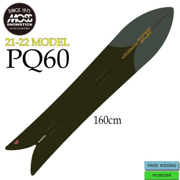 予約商品 スノーボード 板 21-22 MOSS STICK モススティック PQ60 ピーキュー60 21-22-BO-MOS