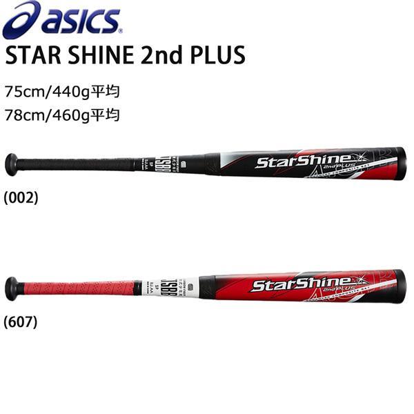 野球 バット 少年軟式用 カーボン+SpevaFoam アシックスベースボール asicsbaseball スターシャイン2nd PLUS 75cm 78cm 3124A231