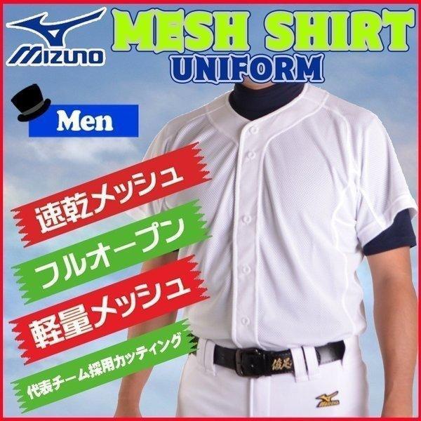 野球 MIZUNO ミズノ 一般用練習ユニフォーム メッシュシャツ mz-uni|move