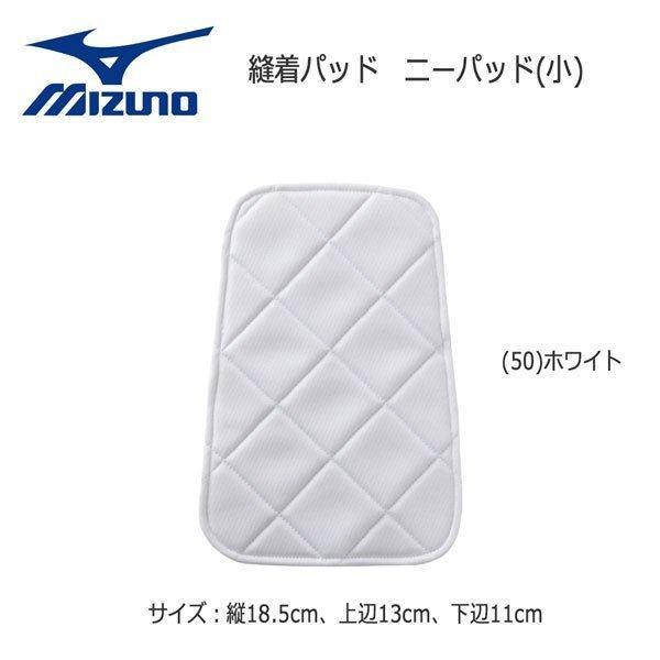 野球 膝パッド 1枚入り ミズノ MIZUNO 縫着パッド ニーパッド 小 ホワイト 52ZB00250 メーカー取り寄せ品 メール便配送