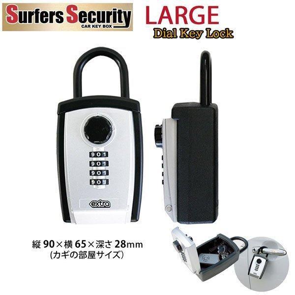 サーフィン セキュリティーボックス SURFERS SECURIT LARGE スマートキー対応 電子キー対応 サーファーズ セキュリティー ダイヤルキーロック move