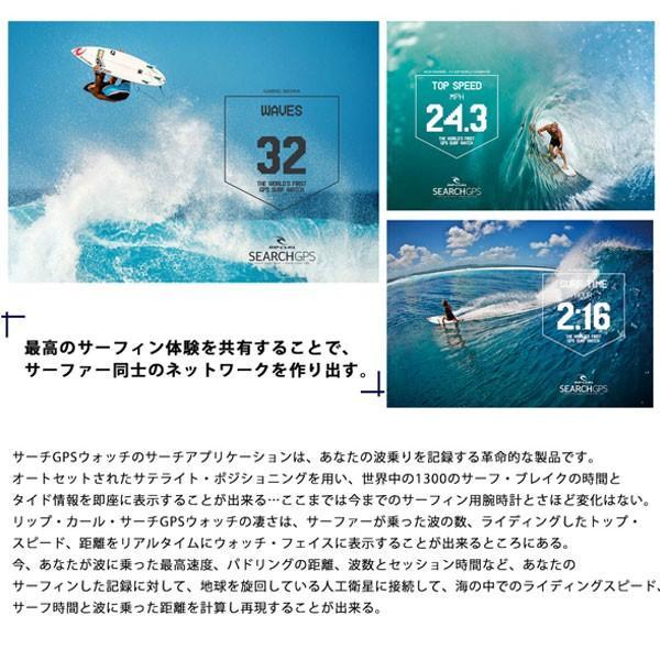 時計 GPS RIPCURL(リップカール)新型SERCH GPS2 サーフィンのデータを記録 充電式 タイドグラフ|move|09