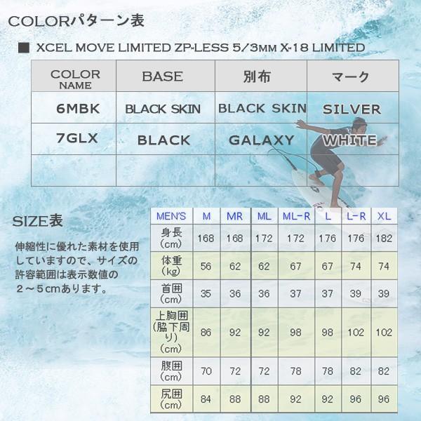 ウエットスーツ セミドライ ラバー スキン 国産 18-19 XCEL(エクセル)  メンズ MOVE限定 ジップレス 5/3mm X-18|move|08