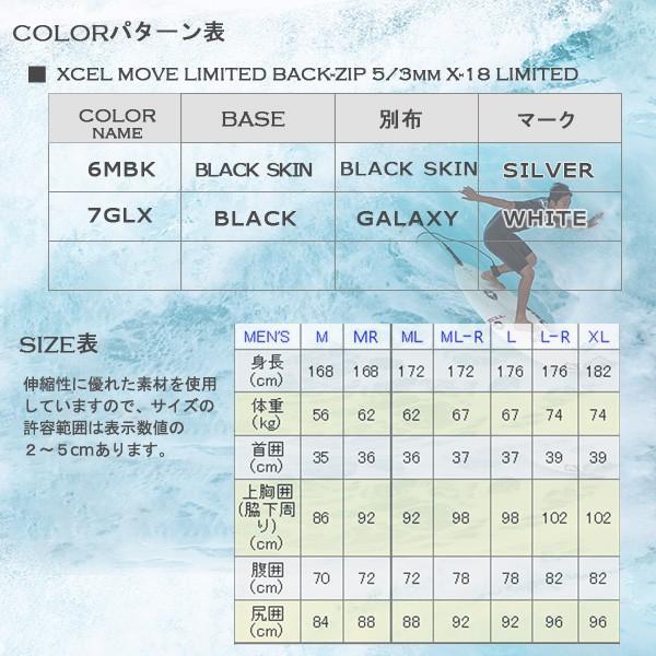 ウエットスーツ セミドライ ラバー スキン 国産 18-19 XCEL(エクセル)  メンズ MOVE限定 バックジップ バリアインナー 5/3mm X-18|move|08