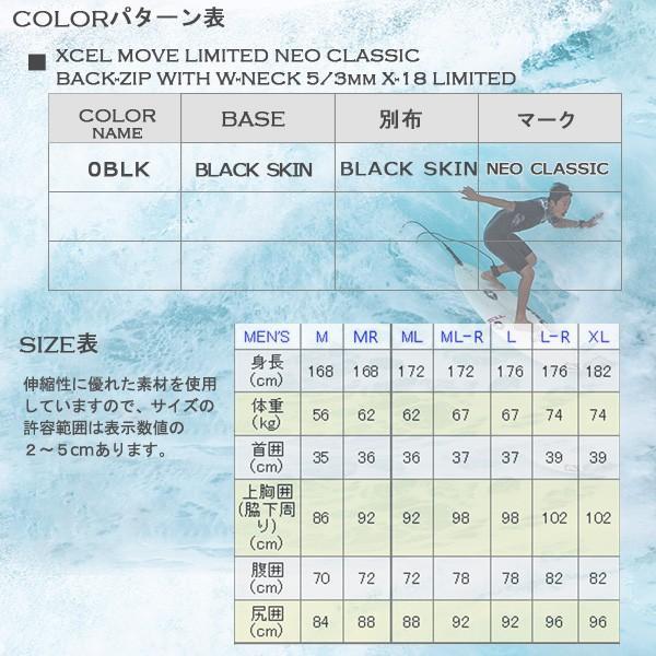 ウエットスーツ セミドライ ラバー スキン 国産 18-19 XCEL(エクセル)  メンズ MOVE限定 NEO CLASSIC バックジップ バリアインナー 5/3mm X-18|move|07