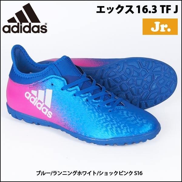 子ども用 サッカー トレーニングシューズ アディダス adidas エックス 16.3 TF J ジュニア|move