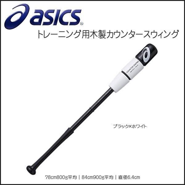 野球 トレーニングバット 一般 少年 アシックス asicsbaseball カウンタースイング move
