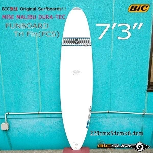サーフィン 初心者 サーフボード ファンボード ビック BIC 7'3 DURA-TEC Mini Malibu SURF MOVE 別注 リミテッド|move