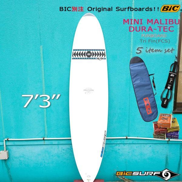 サーフィン 初心者 ビック BIC 7'3 DURA-TEC Mini Malibu SURF MOVE 別注 リミテッド ファンボード サーフボード初心者5点セット move