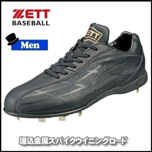 野球 スパイク 埋め込み金具 ウレタンソール 一般 ゼット ZETT ウイニングロード ソフトタッチレザー ブラック/ブラック move