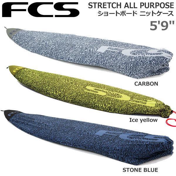 FCS エフシーエス STRETCH ALL PURPOSE 5'9 サーフボード ショートボード ニットケース|move