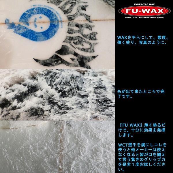 サーフィン 高くても売れる理由…グリップ力 フーワックス FU WAX FU・WAX WCTではもはや常識脅威のワックス|move|03