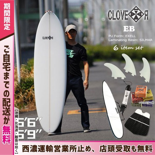 スターターお得6点セット<br>CLOVER(クローバー) SURFBOARDS EB ファンボード 素材/PU<br>初〜中級者向け|move