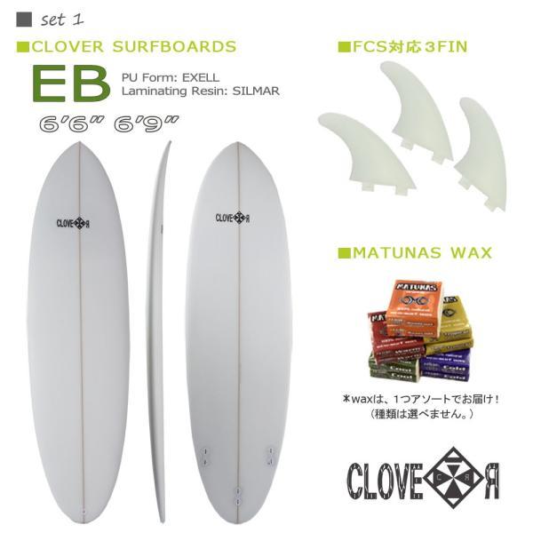 スターターお得6点セット<br>CLOVER(クローバー) SURFBOARDS EB ファンボード 素材/PU<br>初〜中級者向け|move|02