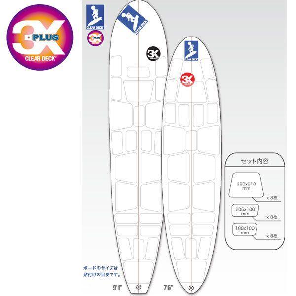 サーフィン 3X PLUS クリアデッキ LS ファンボード用 テールデッキ含む (四角形タイプ24枚入り) move