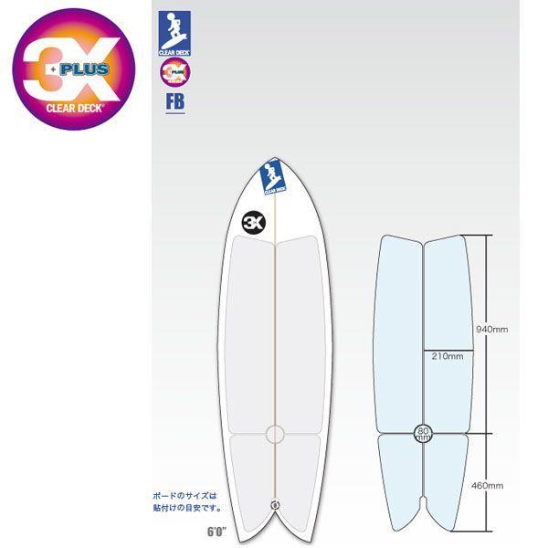 サーフィン 3X PLUS クリアデッキ FB レトロフィッシュ用 テール含む (5シート入り)|move