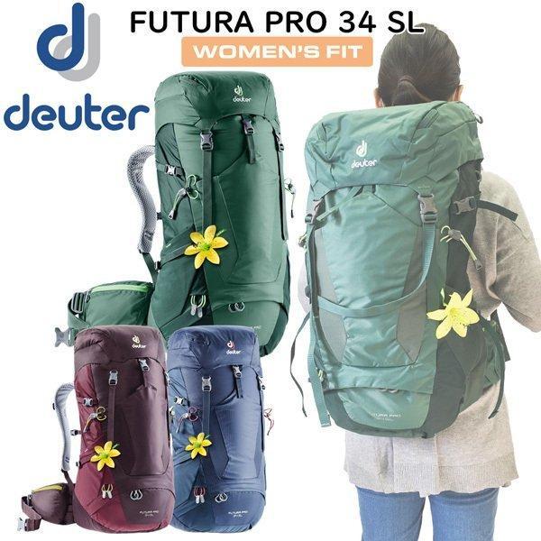 ドイターDEUTERフューチュラプロ34SL(スリムサイズ女性対応)バックパックザック登山アウトドア