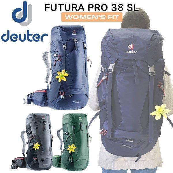 ドイターDEUTERフューチュラプロ38SL(スリムサイズ女性対応)バックパックザック登山アウトドア