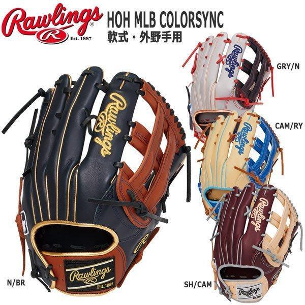 軟式グローブ野球RawlingsローリングスHOTMLBCOLORSYNCメジャーリーガーズ外野手用MLBプレーヤーGR1HMY