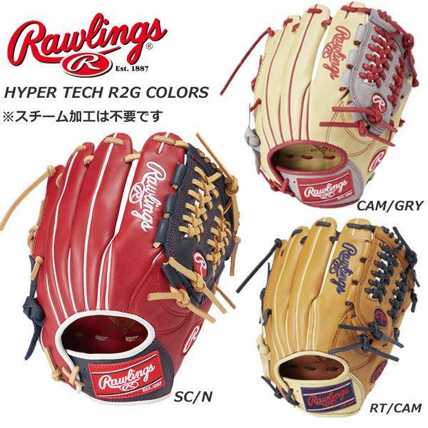 軟式グローブ野球RawlingsローリングスハイパーテックCOLORSオールフィルダー用GR1HTCN62