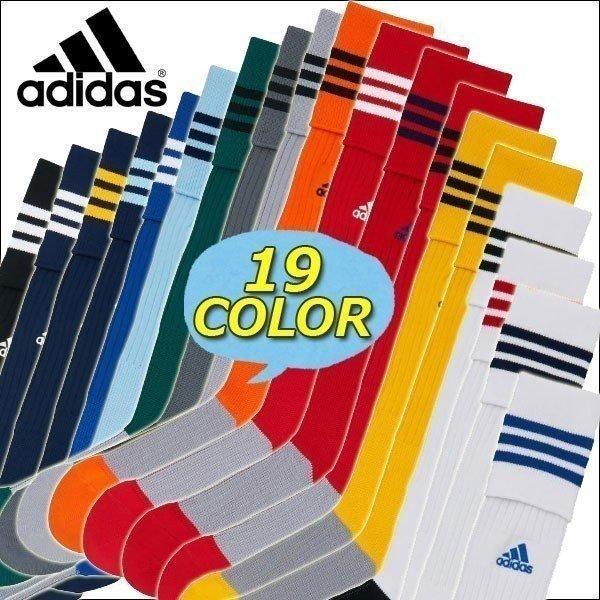 サッカー 定番 ストッキング アディダス adidas 3ストライプ ゲームソックス|move