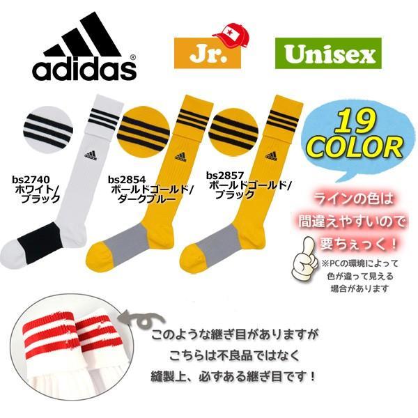 サッカー 定番 ストッキング アディダス adidas 3ストライプ ゲームソックス|move|04