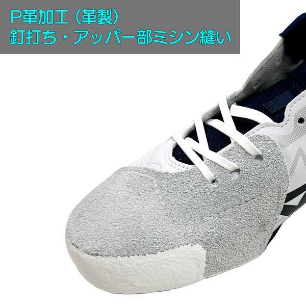 野球 スパイク用 釘打ちP革加工 アッパー部ミシン縫い付け 革製|move