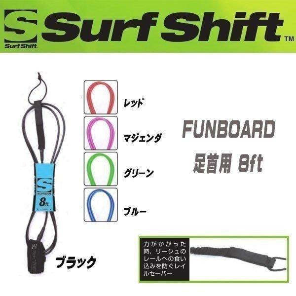 リーシュコード サーフィン サーフシフト SURFSHIFT リーシュコード 8ft FUNBOARD ファンボード 足首用|move
