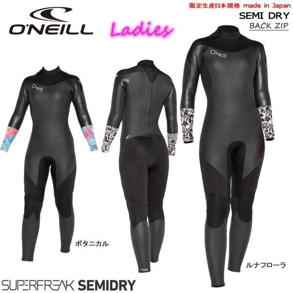 ウエット セミドライ ラバー スキン 18-19 O'NEILL(オニール) レディース SUPER FREAK SEMIDRY スーパーフリーク 5/3mm 防水バックジップ 限定日本規格|move
