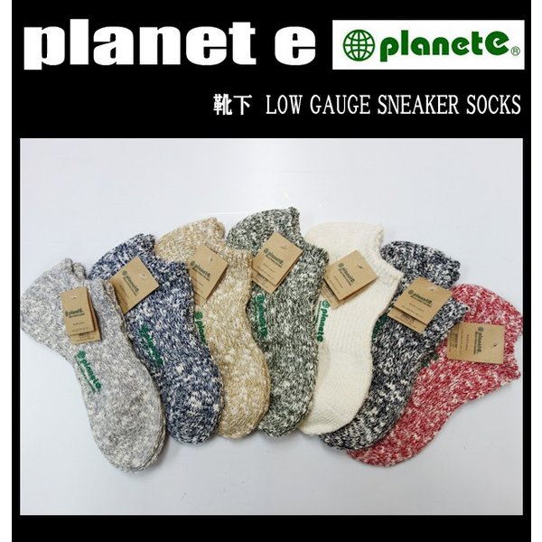プラネット・イー 靴下 LOW GAUGE SNEAKER SOCKS 720238|moveclothing|01
