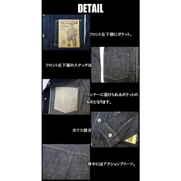 TROPHY CLOTHING トロフィークロージング ジージャン 2605 DENIM JACKET moveclothing 02