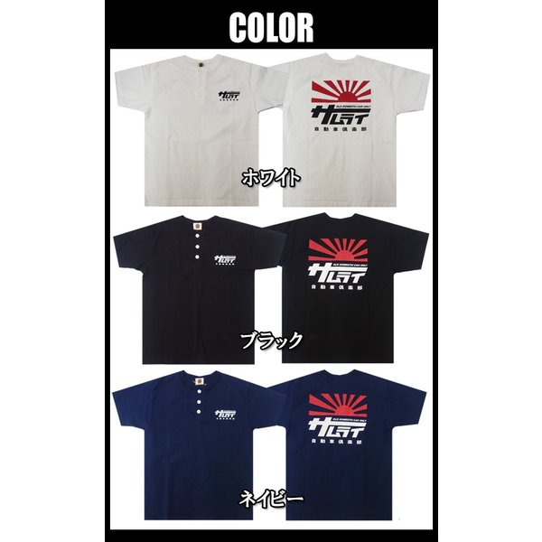 SAMURAI JEANS サムライ自動車倶楽部 ヘンリーネックTシャツ SMT18-103|moveclothing|03