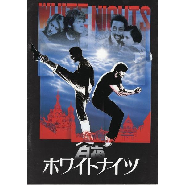 【映画パンフレット】白夜(ホワイトナイツ)/1985年/ミハイル・バリシニコフ、グレゴリー・ハインズ|moviefans-shop