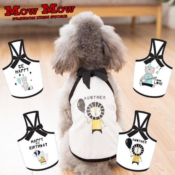 犬服 ペット服 ペット用品 夏用 mowmow Tシャツ タンクトップ どうぶつ かわいい おしゃれ  インスタ dt0107|mowmow0731