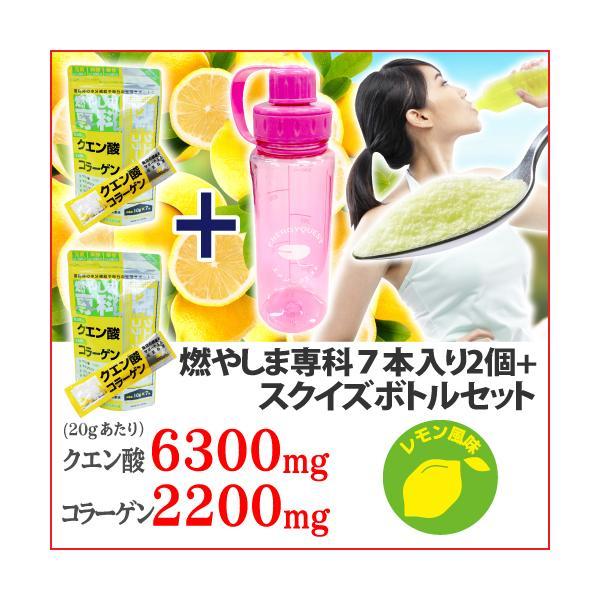 燃やしま専科 レモン風味 10g7本入り×2個 オリジナルボトル付 送料無料 クエン酸 コラーゲン  moyashimasenka-shop