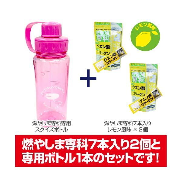 燃やしま専科 レモン風味 10g7本入り×2個 オリジナルボトル付 送料無料 クエン酸 コラーゲン  moyashimasenka-shop 02