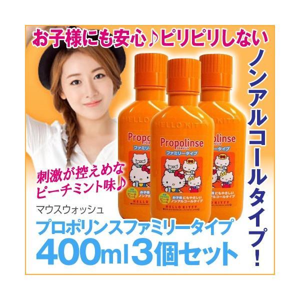 低刺激 マウスウォッシュ ハローキティ プロポリンス 送料無料 400ml 3個セット|moyashimasenka-shop