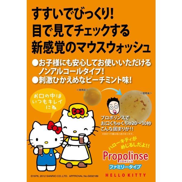 低刺激 マウスウォッシュ ハローキティ プロポリンス 送料無料 400ml 3個セット|moyashimasenka-shop|03