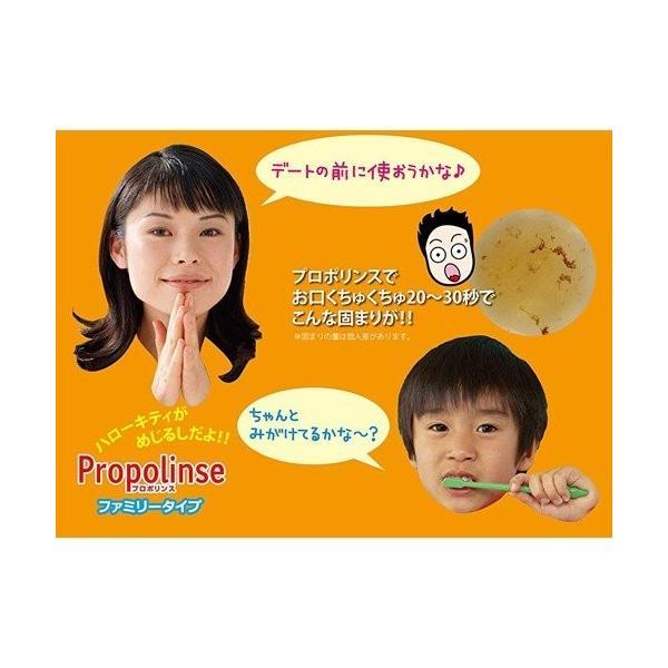 低刺激 マウスウォッシュ ハローキティ プロポリンス 送料無料 400ml 3個セット|moyashimasenka-shop|04