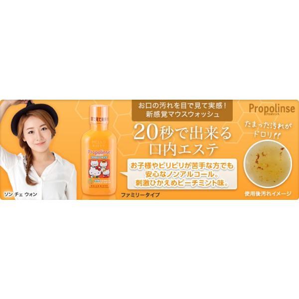 低刺激 マウスウォッシュ ハローキティ プロポリンス 送料無料 400ml 3個セット|moyashimasenka-shop|06